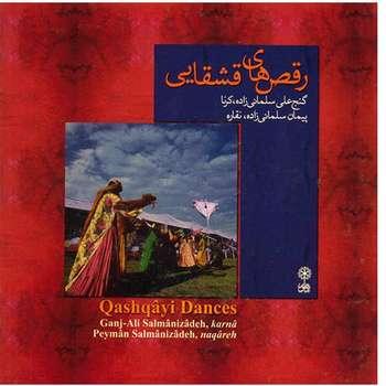 آلبوم موسیقی رقص های قشقایی - گنج علی سلمانی زاده