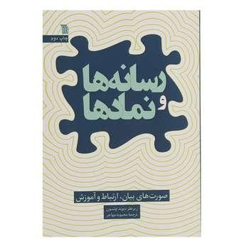 کتاب رسانه ها و نماد ها اثر دیوید اولسون