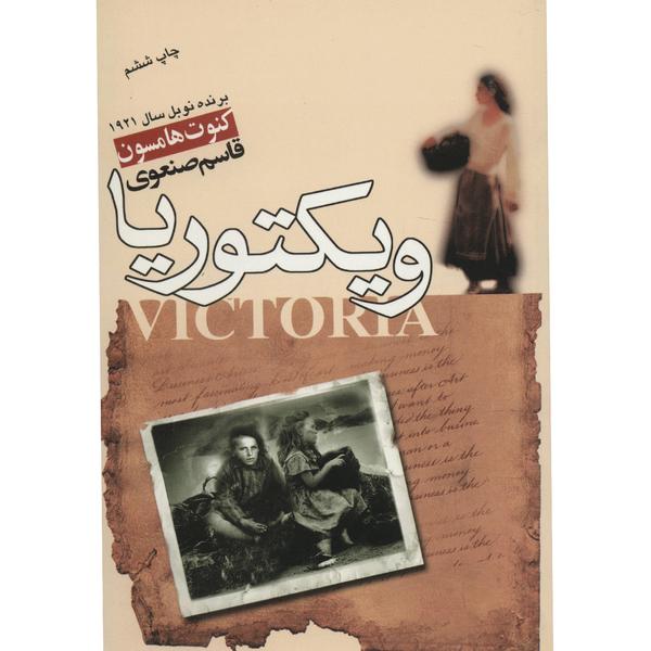 کتاب ویکتوریا اثر کنوت هامسون