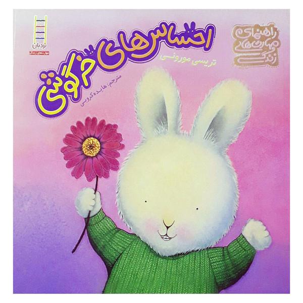 کتاب احساس های خرگوشی اثر تریسی مورونی