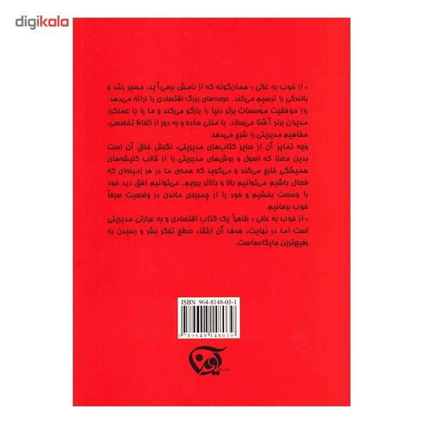 خرید                      کتاب از خوب به عالی اثر جیم کالینز