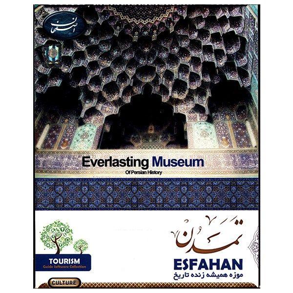 نرم افزار تمدن - اصفهان موزه همیشه زنده تاریخ