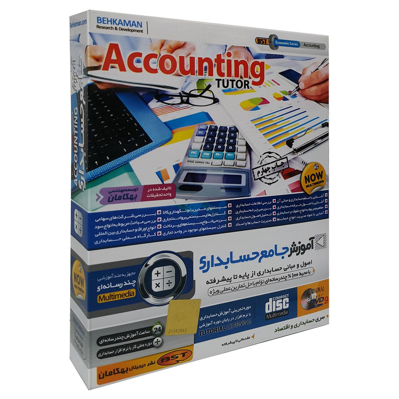 آموزش نرم افزار حسابداری نشر بهکامان