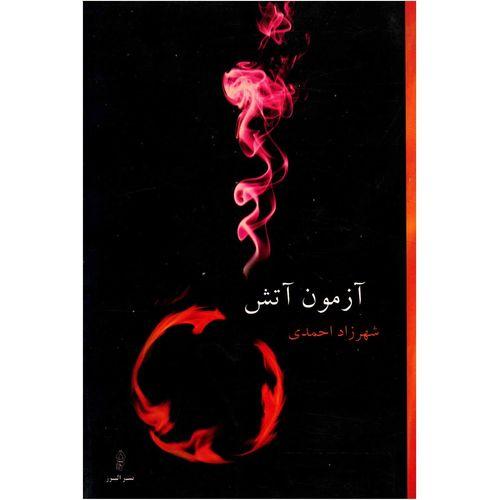 کتاب آزمون آتش اثر شهرزاد احمدی