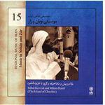 آلبوم موسیقی نوبان و زار (موسیقی نواحی ایران 15) - گروه جزیره قشم thumb