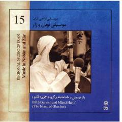 آلبوم موسیقی نوبان و زار (موسیقی نواحی ایران 15) - گروه جزیره قشم