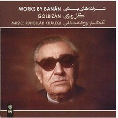 آلبوم موسیقی ترانه های بنان (گل ریزان) - غلامحسین بنان