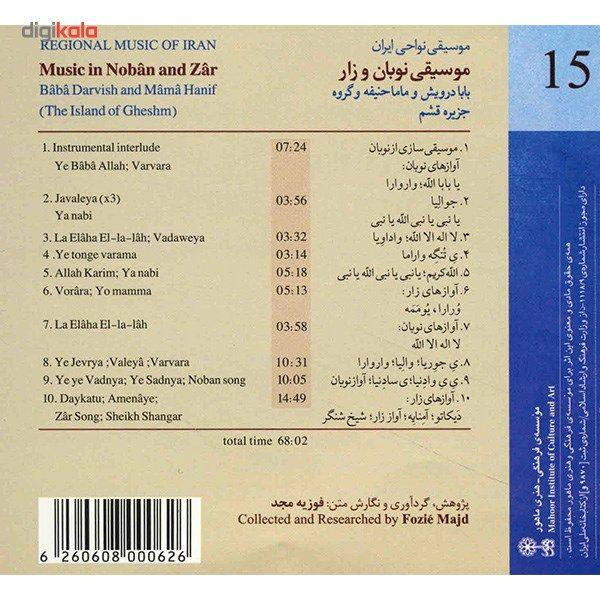 آلبوم موسیقی نوبان و زار (موسیقی نواحی ایران 15) - گروه جزیره قشم main 1 1