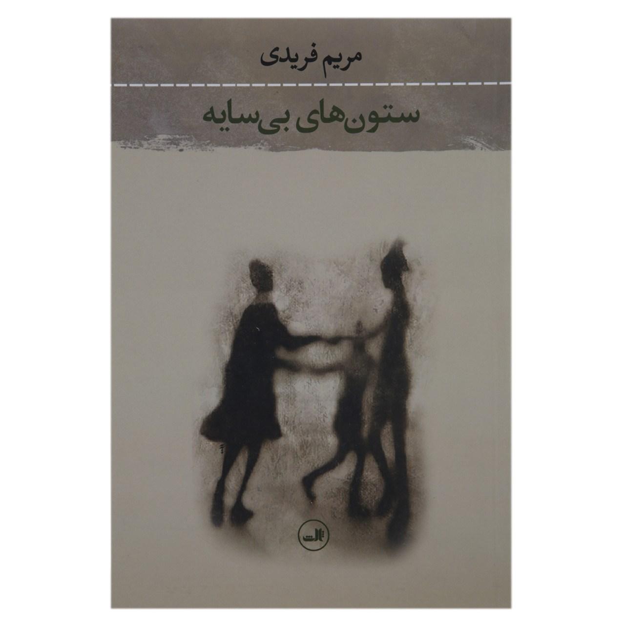 کتاب ستون های بی سایه اثر مریم فریدی
