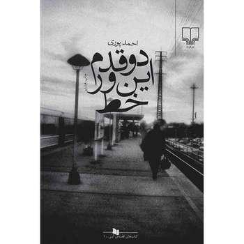 کتاب دو قدم این ور خط اثر احمد پوری