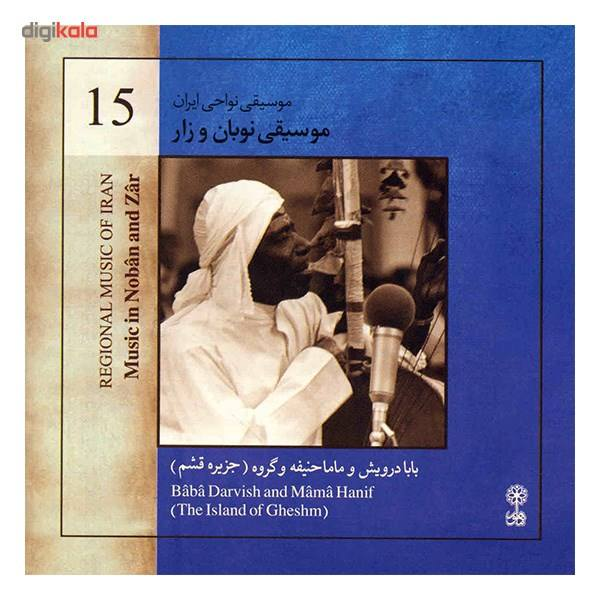 آلبوم موسیقی نوبان و زار (موسیقی نواحی ایران 15) - گروه جزیره قشم main 1 2