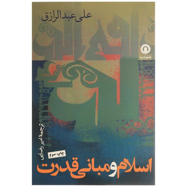 کتاب اسلام و مبانی قدرت اثر علی عبدالرازق