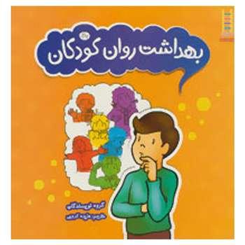 کتاب بهداشت روان کودکان اثر گروه نویسندگان