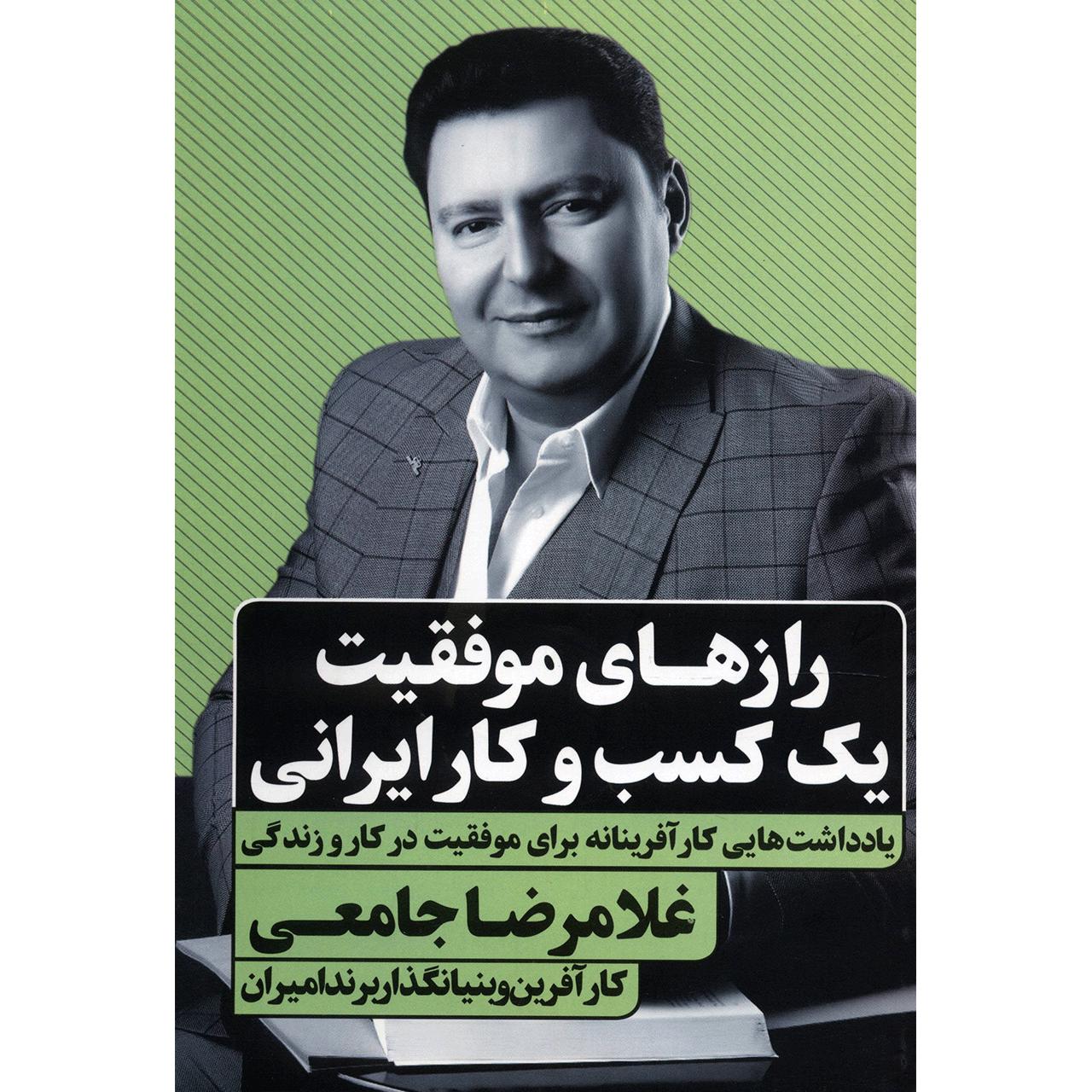 کتاب رازهای موفقیت یک کسب و کار ایرانی اثر غلامرضا جامعی