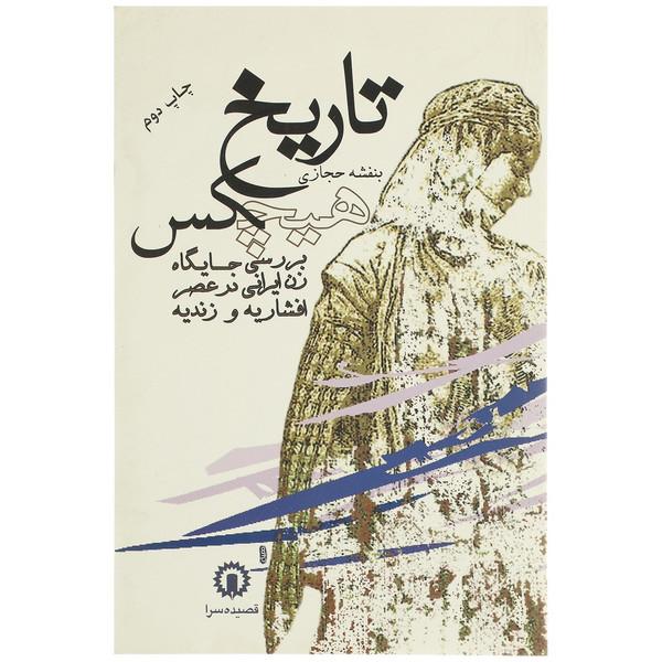 کتاب تاریخ هیچکس اثر بنفشه حجازی