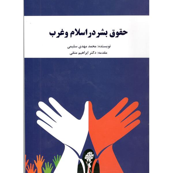 کتاب حقوق بشر در اسلام و غرب اثر محمد مهدی سلیمی