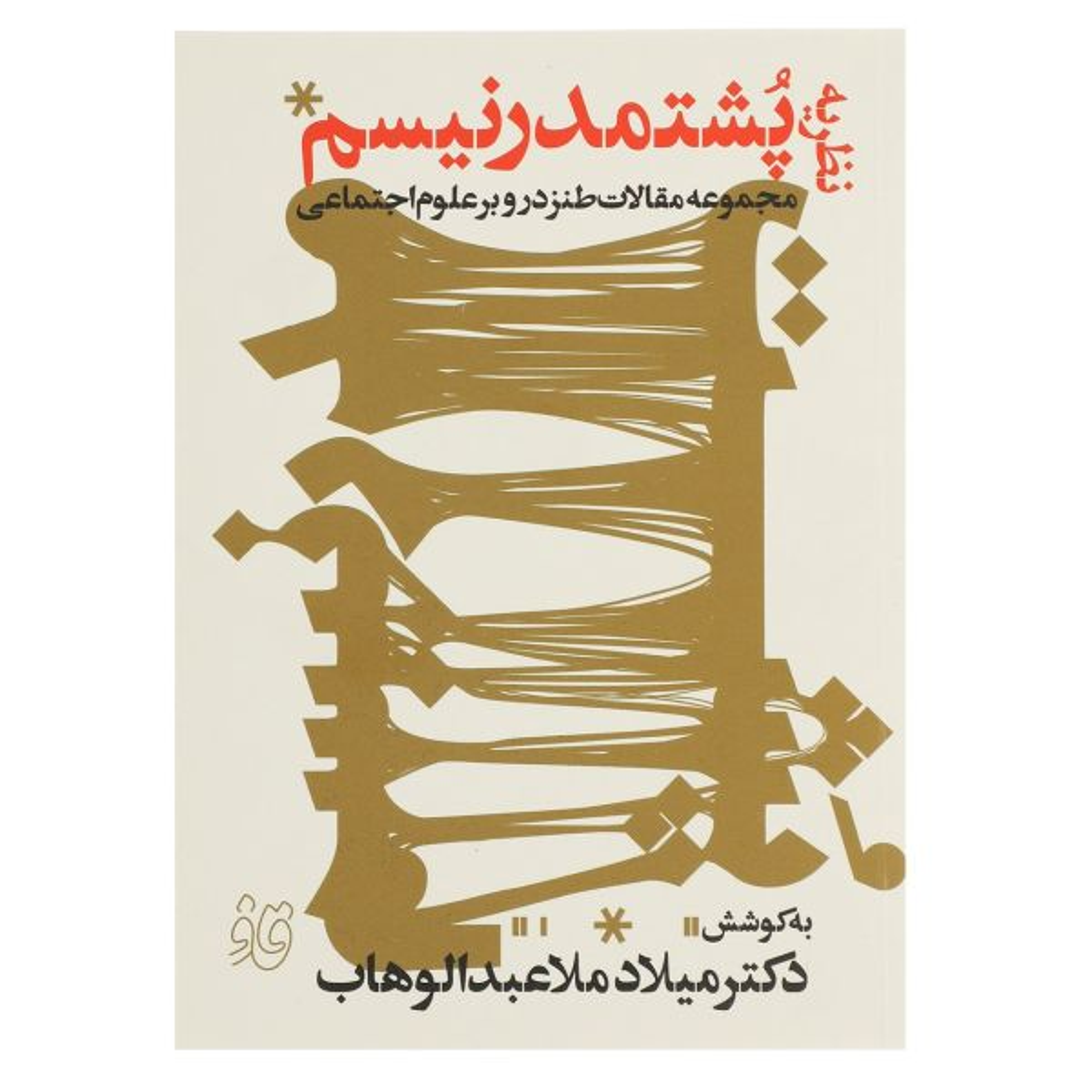 کتاب نظریه پشت مدرنیسم اثر میلاد عبدالوهاب