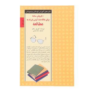 کتاب 50 روش علاقه مند کردن فرزند به مطالعه اثر کتی ای زاهلر