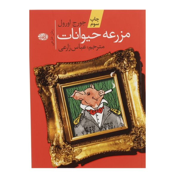 کتاب مزرعه حیوانات اثر جورج اورول