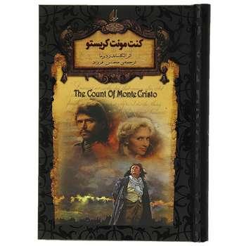 کتاب کنت مونت کریستو اثر الکساندر دوما