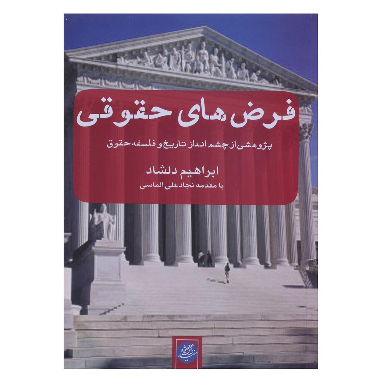 کتاب فرض های حقوقی اثر ابراهیم دلشاد