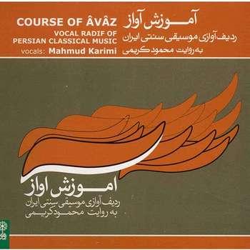 آلبوم موسیقی آموزش آواز (ردیف آوازی موسیقی سنتی ایران) - محمود کریمی