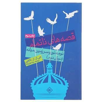 کتاب قصه های ناتمام اثر جی آر آر تالکین