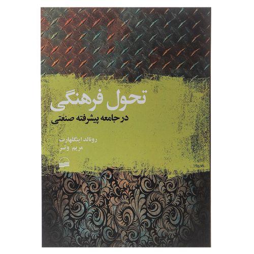 کتاب تحول فرهنگی در جامعه پیشرفته صنعتی اثر رونالد اینگلهارت