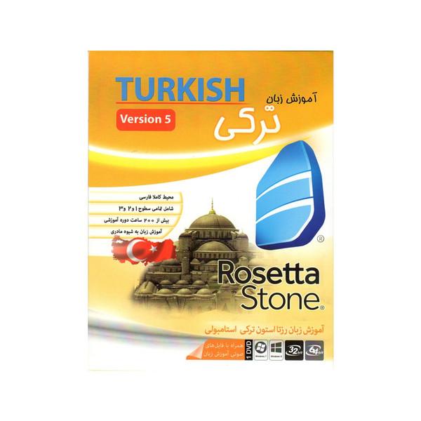 نرم افزار آموزش زبان ترکی استانبولی Rosetta Stone نشر ماهان