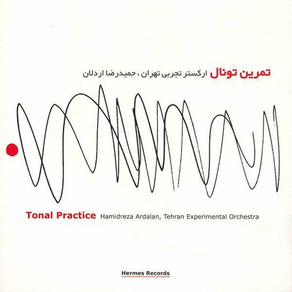 آلبوم موسیقی تمرین تونال - حمیدرضا اردلان