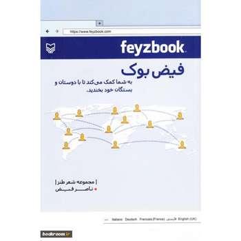 کتاب فیض بوک اثر ناصر فیض