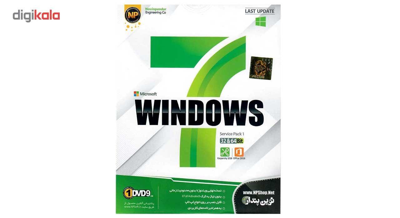 سیستم عامل ویندوز 7 نشر  نوین پندار main 1 1