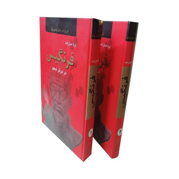 کتاب فرنگیس در دربار تیمور اثر ثریا جبارزاده انتشارات سمیر 2 جلدی