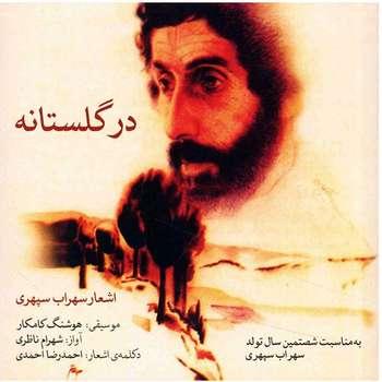 آلبوم موسیقی در گلستانه - شهرام ناظری