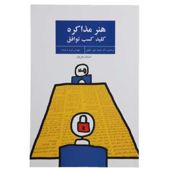 کتاب هنر مذاکره  کلید کسب توافق اثر محمدعلی حقیقی