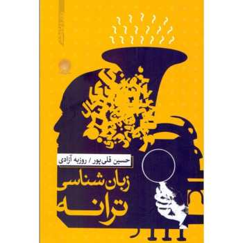 کتاب زبان شناسی ترانه اثر حسین قلی پور
