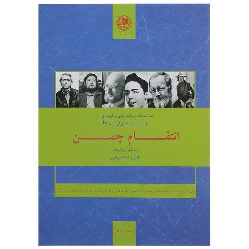 کتاب انتقام چمن اثر جمعی از نویسندگان
