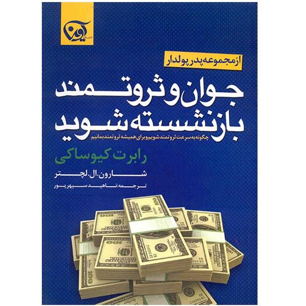 کتاب جوان و ثروتمند بازنشسته شوید اثر رابرت کیوساکی