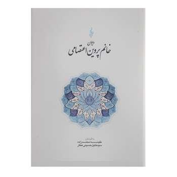 کتاب دیوان خانم پروین اعتصامی نفیسه محمدزاده