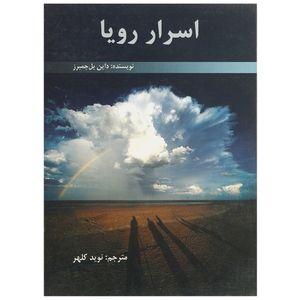 کتاب اسرار رویا اثر داین بل چمبرز