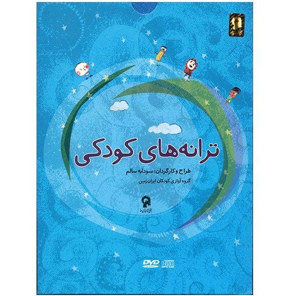 کنسرت ترانه های کودکی - سودابه سالم
