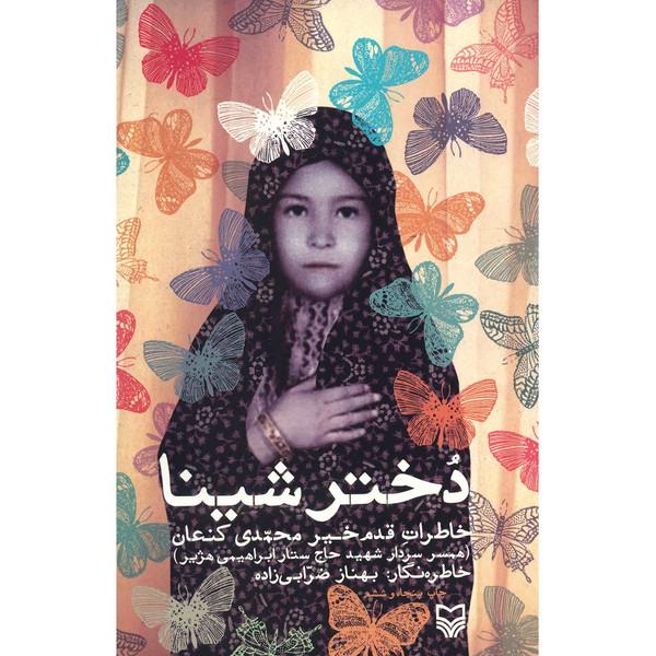 کتاب دختر شینا اثر بهناز ضرابی زاده