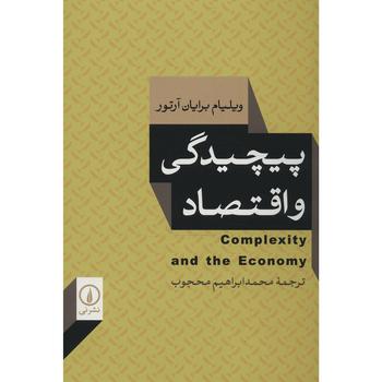 کتاب پیچیدگی و اقتصاد اثر ویلیام برایان آرتور