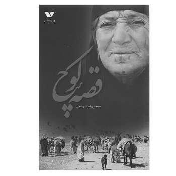کتاب قصه کوچ اثر محمدرضا یوسفی