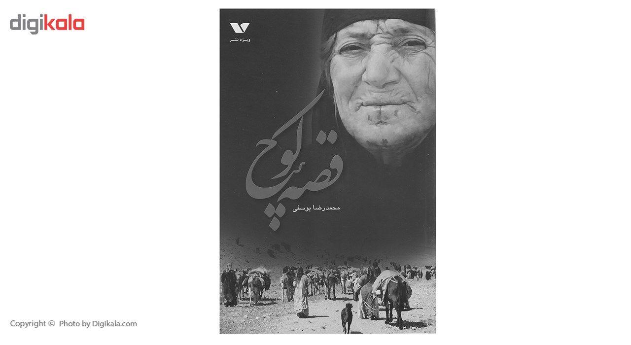 کتاب قصه کوچ اثر محمدرضا یوسفی main 1 1