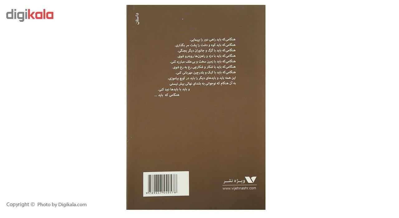 کتاب قصه کوچ اثر محمدرضا یوسفی main 1 2