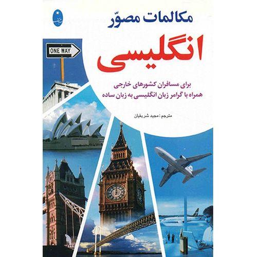 کتاب مکالمات مصور انگلیسی اثر مجید شریفیان