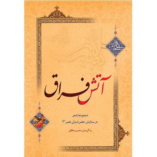 کتاب آتش فراق اثر محسن حافظی