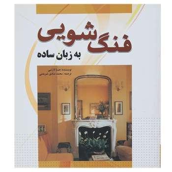 کتاب فنگ شویی به زبان ساده اثر جینا لازنبی