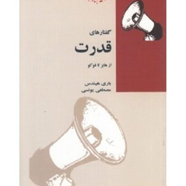 کتاب گفتارهای قدرت از هابز تا فوکو اثر باری هیندس
